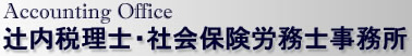 Accounting Office 辻内税理士 社会保険労務士事務所
